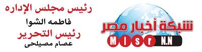 شبكة اخبار مصر