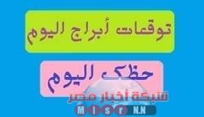 """صورة برجك اليوم الثلاثاء26 مايو القمر في برج السرطان المائي مع خبيرة الفلك""""شبكه اخبار مصر"""""""