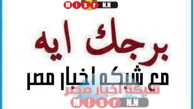 صورة حظك اليوم الاحد 3/5/2020 خبيرة الفلك والابراج عبير عبدالله