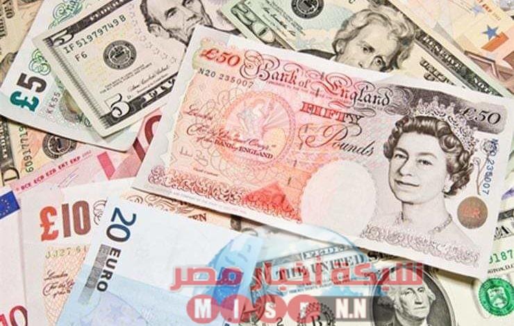 شبكه أخبار مصر ترصد لكم أسعار العملات اليوم الاثنين ١٥ يونيو 2020