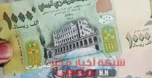 أسعار الريال السعودي اليوم الاربعاء17يونيو 2020 شبكه اخبار مصر