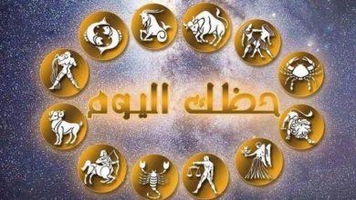 صورة تعرف حظك اليوم الثلاثاء 1 سبتمبر 2020 على شبكة أخبار مصر