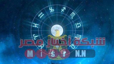 صورة تعرف حظك اليوم الخميس 10.9.2020 على شبكة أخبار مصر