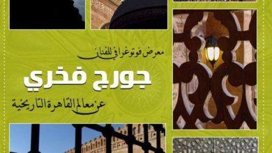 """صورة افتتاح معرض """"معالم القاهرة التاريخية"""" بالهناجر"""