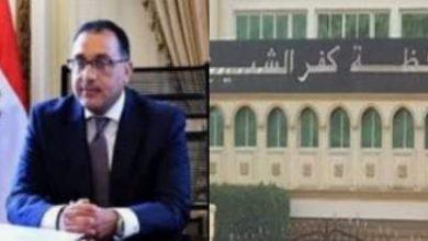 صورة محافظة كفر الشيخ.. تستعد لاستقبال رئيس الوزراء اليوم.