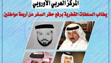 صورة المركز العربي الأوروبي يشكو قطر دولياً لـ مطالبتها برفع حظر السفرعن أربعة مواطنين