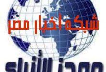 صورة شبكه أخبار مصر تقدم لكم أهم 10أخبار علي مدار اليوم