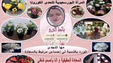"""صورة محافظة بورسعيد تشهد نموذج """" بــــــــــــائعـــــــــة الـــــــــــــــــورد """" ضمن مبادرة القومي للمرأة"""