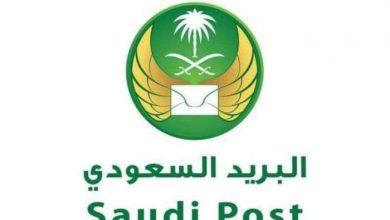 صورة البريد السعودي يدعو رواده لتوخي الحذر من عمليات النصب والاحتيال الإلكترونية