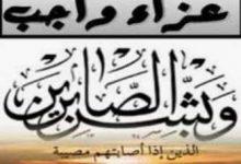 صورة عزاء واجب للواء محمد الشريف محافظ الإسكندرية.