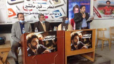 صورة مركز النيل للإعلام  ببورسعيد ينظم مؤتمرا للتوعية بمخاطر الإدمان